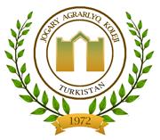 Түркістан жоғары аграрлық колледжі