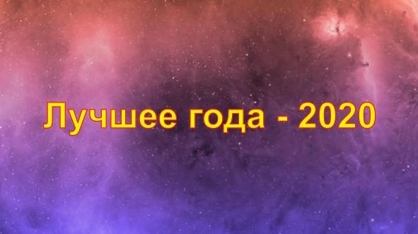 Лучшее года – 2020