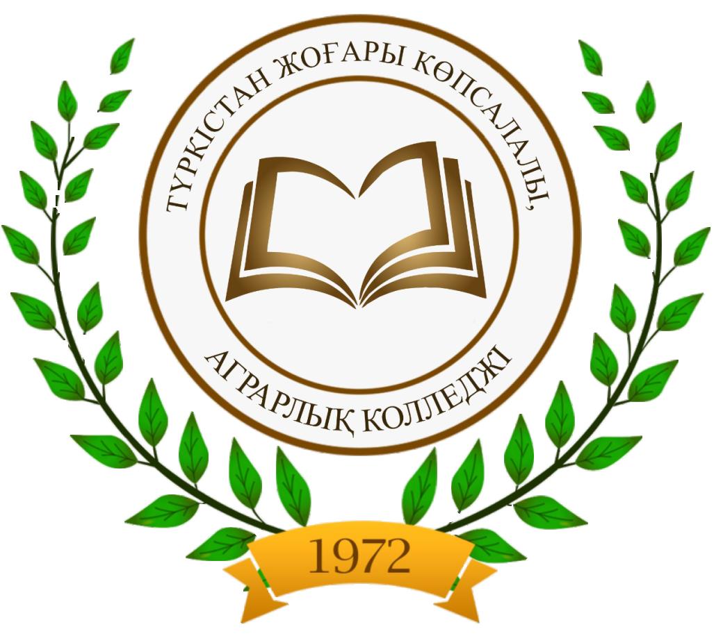 Түркістан жоғары көпсалалы, аграрлық колледжі