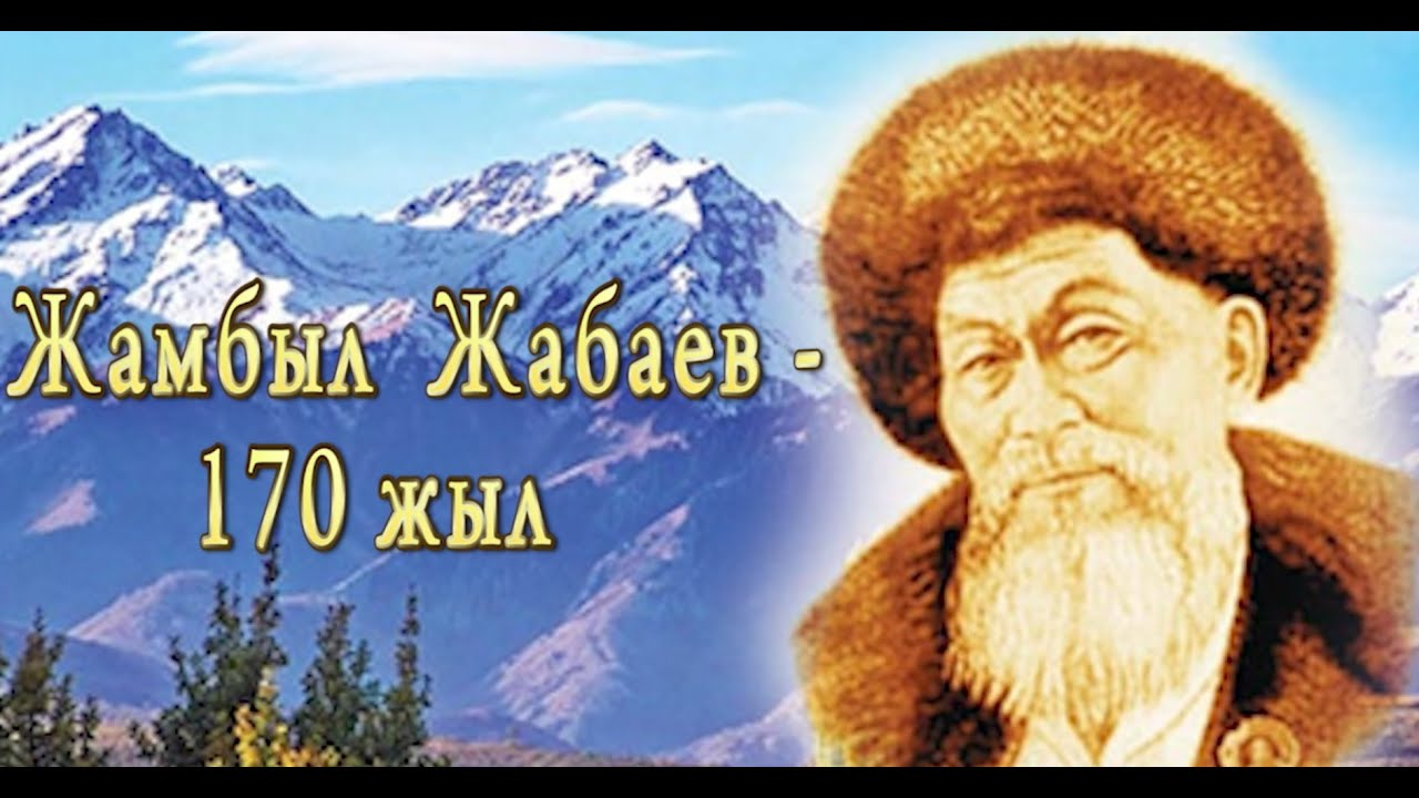 170 years of Zh. Zhabayev